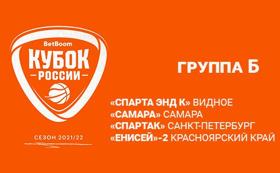 Отборочный раунд Кубка России пройдет в Видном 15-17 сентября