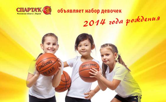Открываем набор девушек 2014-го года рождения!